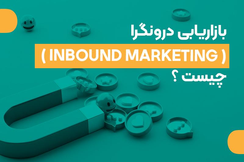 بازاریابی درونگرا ( Inbound Marketing ) چیست ؟ | آژانس دیجیتال مارکتینگ دیماژن