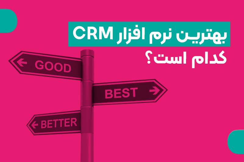 بهترین نرم افزار CRM کدام است؟ | آژانس دیجیتال مارکتینگ دیماژن