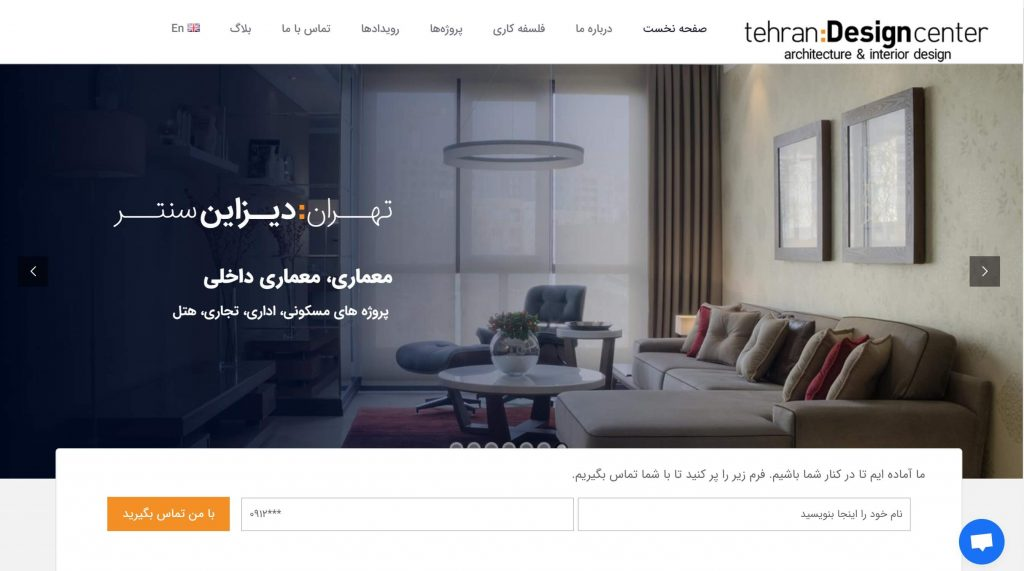 نمای وبسایت تهران دیزاین سنتر اجرا شده توسط آژانس دیجیتال مارکتینگ دیمآژن