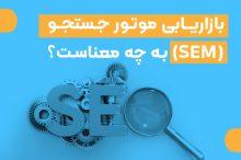 بازاریابی موتور جستجو (SEM) به چه معناست؟ | آژانس دیجیتال مارکتینگ دیماژن