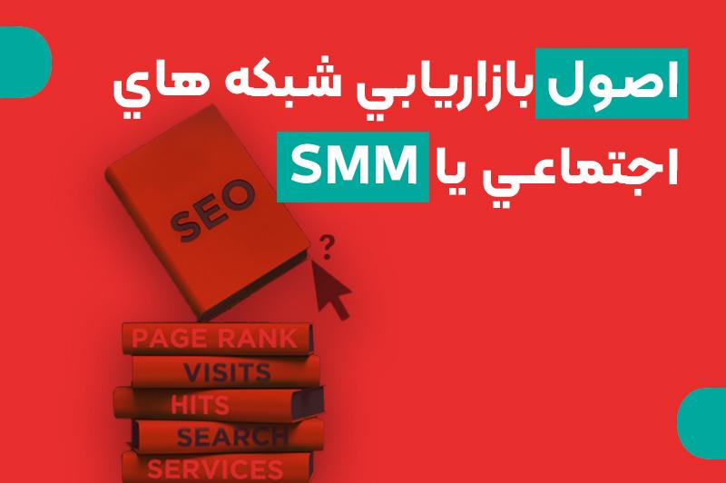 اصول بازاریابی شبکه های اجتماعی یا SMM | آژانس دیجیتال مارکتینگ دیماژن