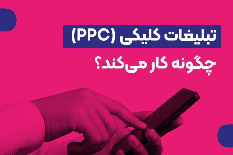 تبلیغات کلیکی (PPC) چگونه کار می کند؟ | آژانس دیجیتال مارکتینگ دیماژن