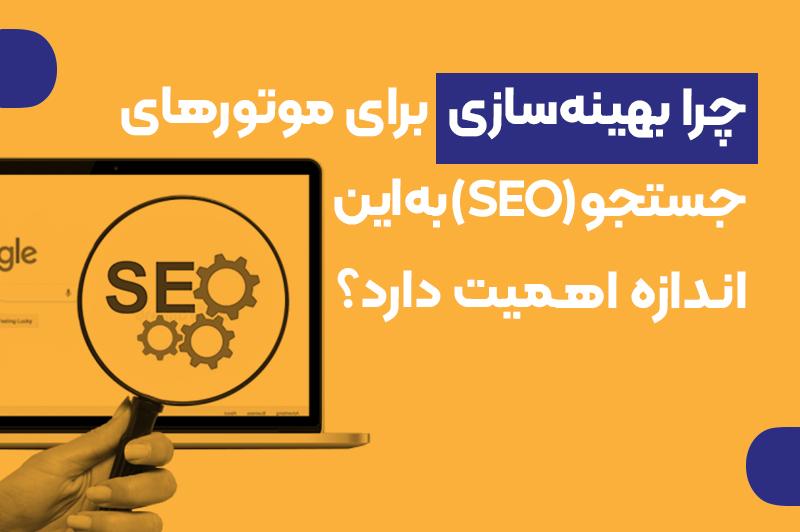 چرا بهینه سازی برای موتورهای جستجو (seo) به این اندازه اهمیت دارد؟ | آژانس دیجیتال مارکتینگ دیماژن