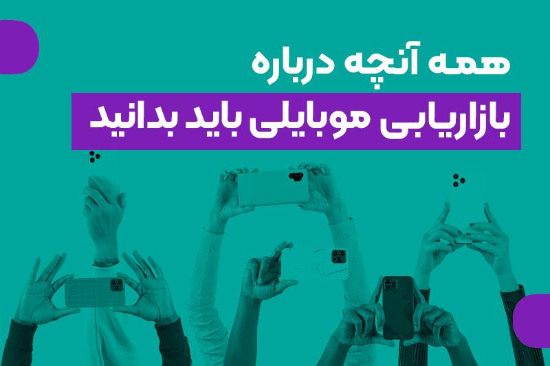 مراحل پیاده سازی موبایل مارکتینگ | آژانس دیجیتال مارکتینگ دیماژن